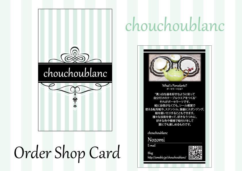オーダー名刺・ショップカード【両面】デザインします 世界に一つだけのお名刺・ショップカード作成