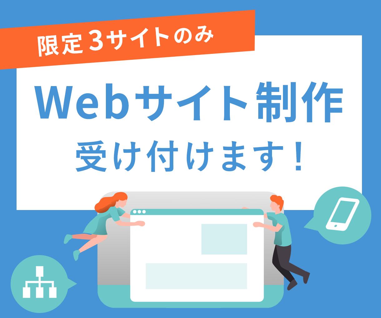 先着3名限定価格!スマホ対応Webサイト制作します オリジナルデザインで投稿機能付きのホームページを作成 イメージ1