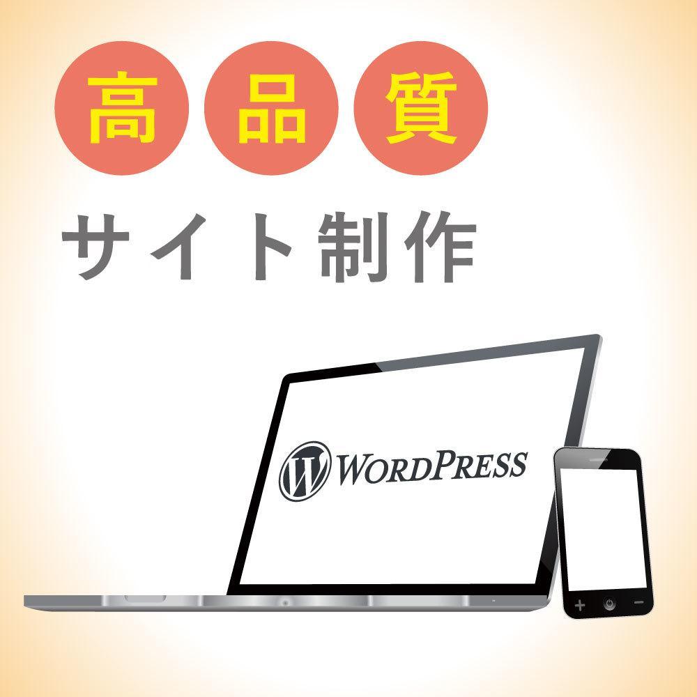 個人事業主さんのオリジナルHP制作します お客様で更新可能なWordPress対応可能♩ イメージ1