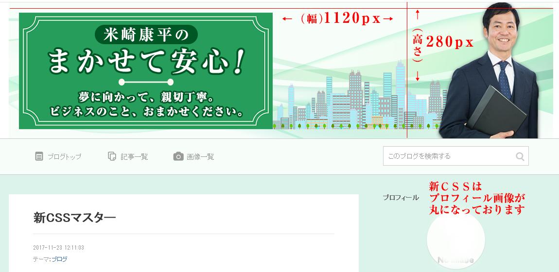 アメブロ等のヘッダー画像を作ります 【アメブロヘッダー3000円!】で作成します。
