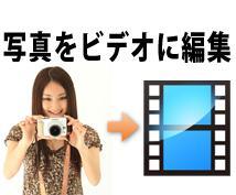あなたの写真を音楽付き動く写真集(フォトムービー)にアップグレードします!