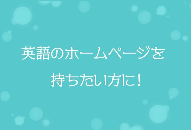 英語版のホームページ・Webサイト作成します 翻訳からホームページの実装まで一貫して対応可能!