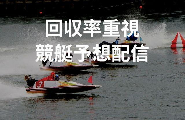 1日1~2競艇場のボートレース予想を配信します 回収率重視。本気で投資競艇をやりたい方向け イメージ1