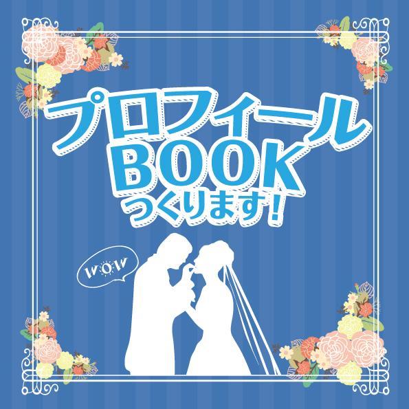 オリジナル結婚式のお手伝いをします プロフィールブックでこだわりの結婚式にしませんか!