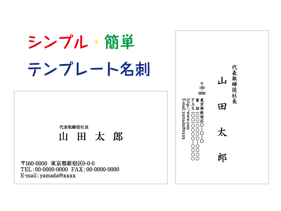 テンプレートから【定番】シンプル名刺作成します 名刺専門店での経験を生かしたシンプル名刺