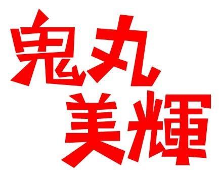 漢字単色(黒・赤)カクカクデザインします お名前などカクカクな感じで漢字をデザイン_pdf, jpeg
