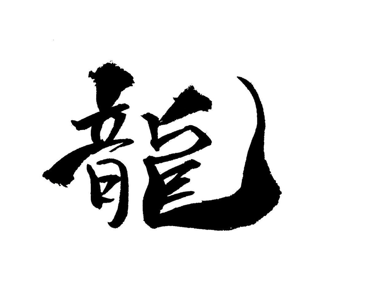 筆文字でロゴ制作いたします 名刺や印刷物、商用にも様々な用途に