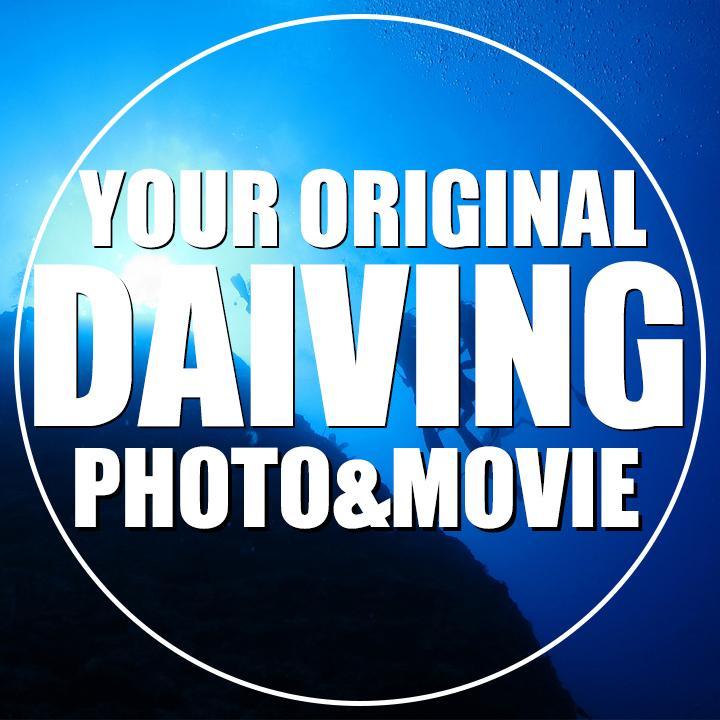 ダイビングの動画・画像編集します ダイビングが好きなあなたへオリジナルの動画を作成します♪