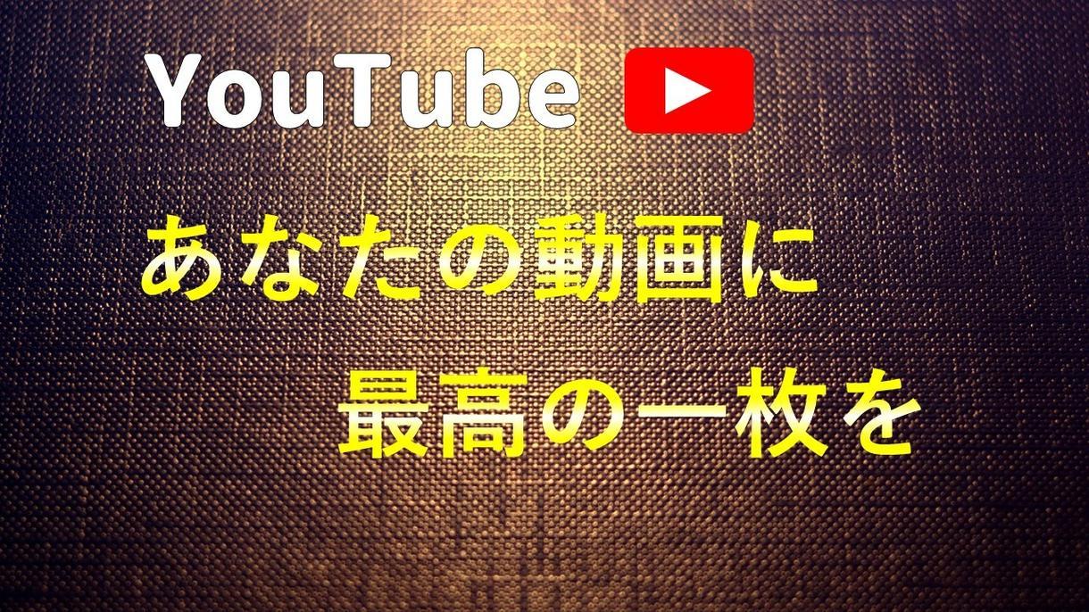 ビジネス系YouTuber専門でサムネつくります 【期間限定】コロナ在宅支援!1500円→1,000円!!! イメージ1