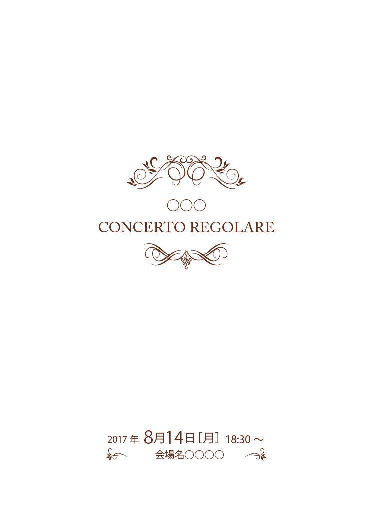 発表会、コンサートのプログラムを作成します ピアノの発表会・クラシックのコンサートはおまかせ!