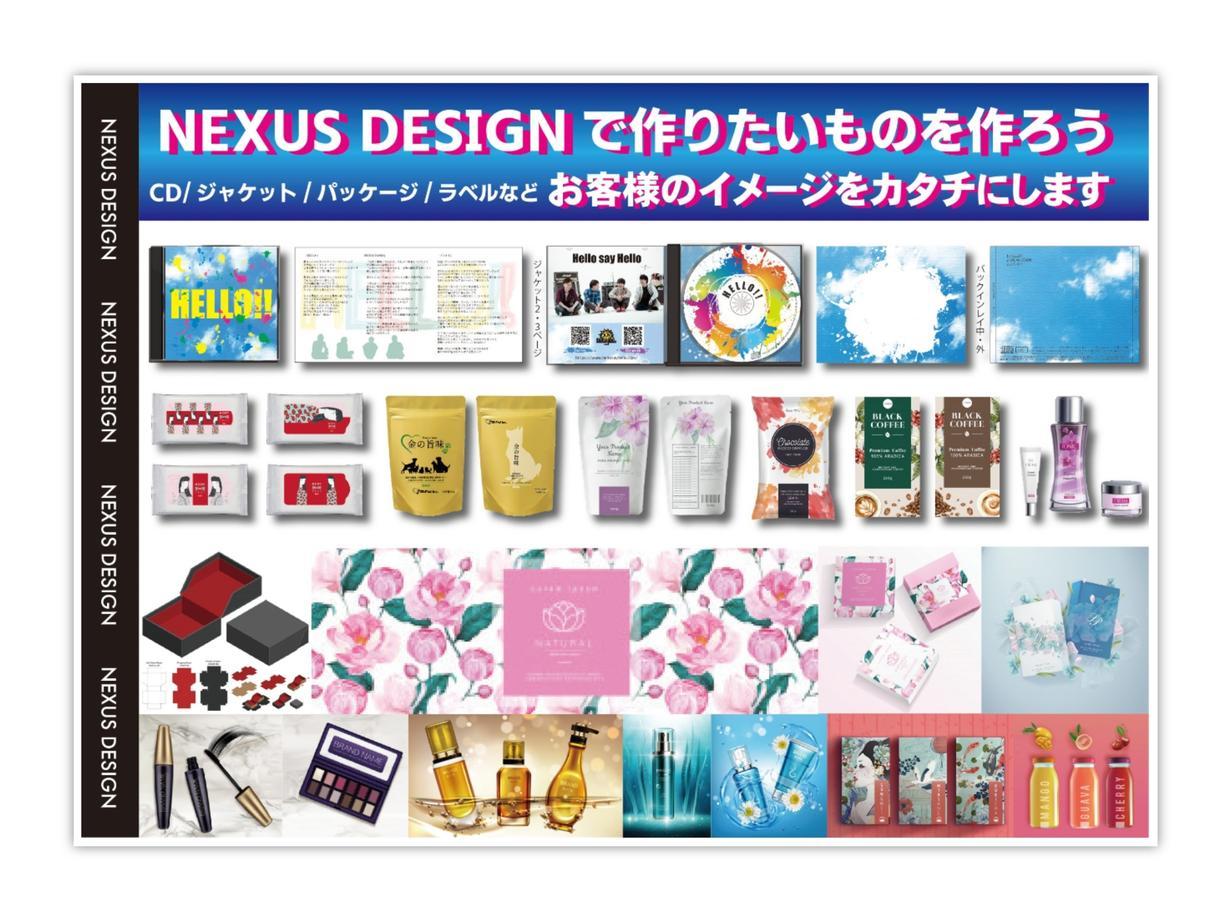 こんなデザイン欲しかった!!をデザインします パッケージ・ラベル・ジャケット・CDなど!ご相談ください! イメージ1