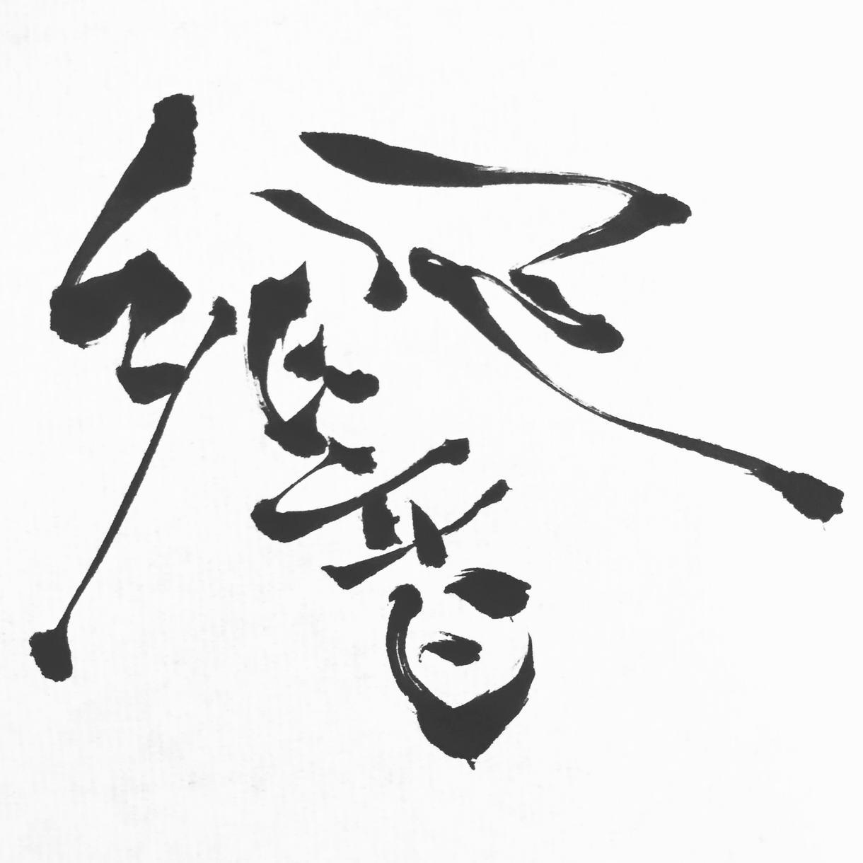 お好きな文字(1文字のみ)を筆文字で書きます 通常のフォントではなく味のある文字を使いたい方向け