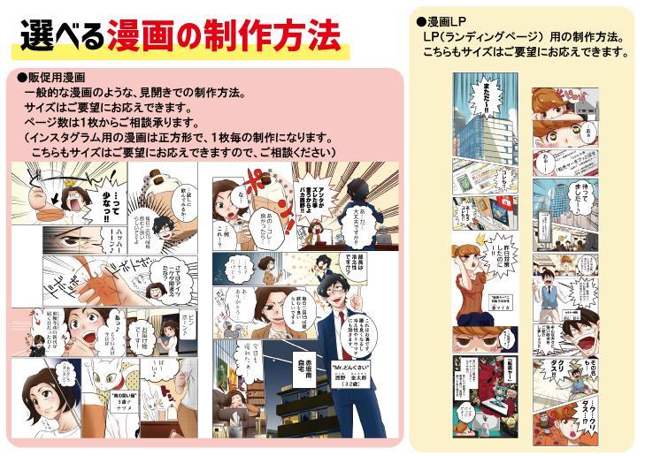 多数実績有り!綺麗な広告漫画、漫画LP制作します 自社の商品を漫画のキャラクターがわかりやすく解説!