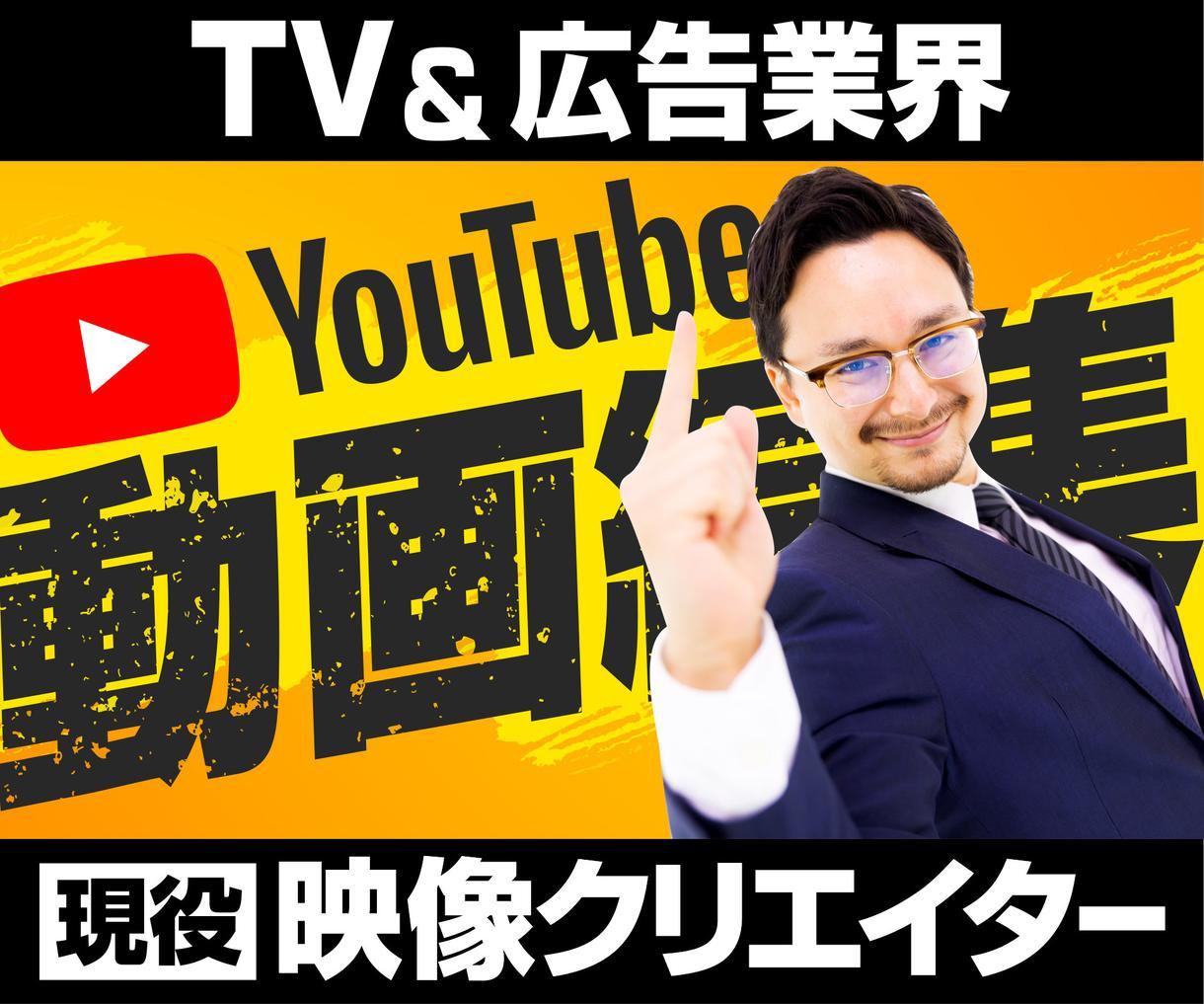 TV番組を手掛ける現役クリエイターが動画編集します クオリティの高いYouTube動画を求めている方に! イメージ1