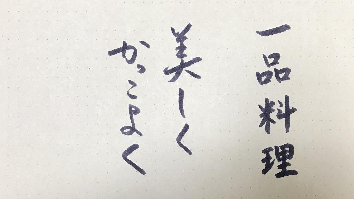丁寧で読みやすい文字を書きます 読みやすく好印象な文字をお求めなら!