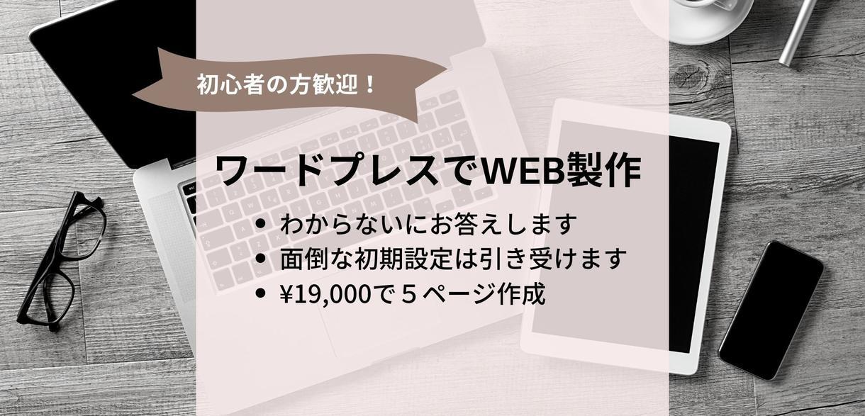 格安!ワードプレスで5ページのWeb制作いたします WordPressをつかったあなただけのサイトをつくります。 イメージ1