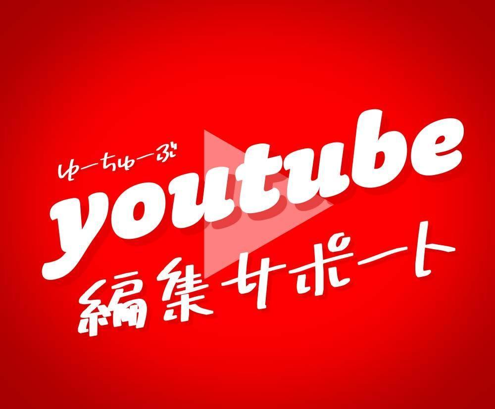 YouTube編集デザインサポートします 受けるサムネ作成、編集サポート、テンプレ作成致します!
