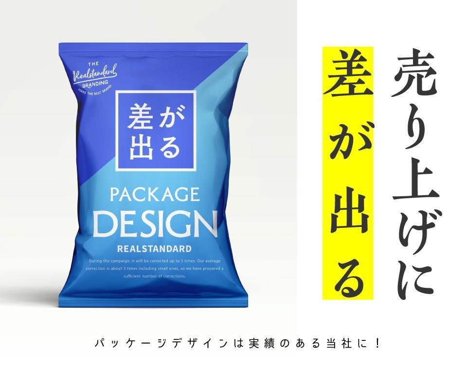 商品化実績多数!パッケージデザインします 海外ブランド、国内老舗店などのデザイン実績あります! イメージ1