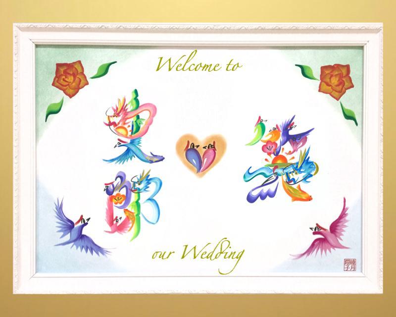花文字ウェルカムボード・ウェディングボード描きます 華やかな開運絵柄で印象に残る結婚式に。新居にも飾れます。