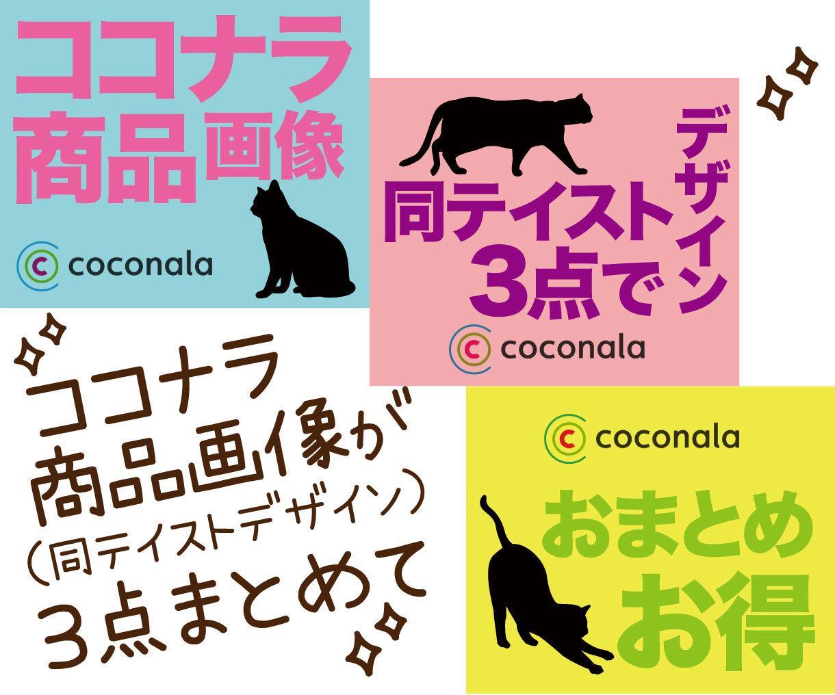 ココナラ出品サービス画像3点まとめて作ります めちゃお得!同テイストのデザイン3点作ります\(^o^)/ イメージ1