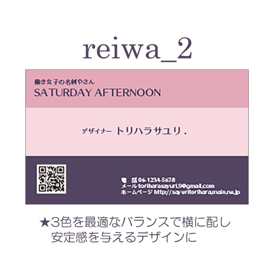 令和慶祝カラーの名刺を3,000円で作ります 令和慶祝カラーで作ったシンプルで可愛いイメージの名刺です