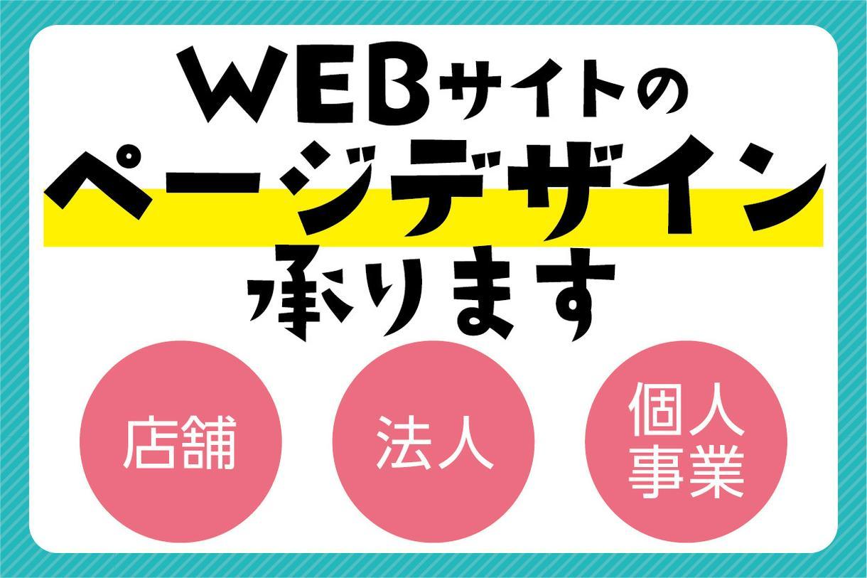 Webサイトのページデザイン承ります ご要望にお応えできるよう丁寧に制作いたします! イメージ1