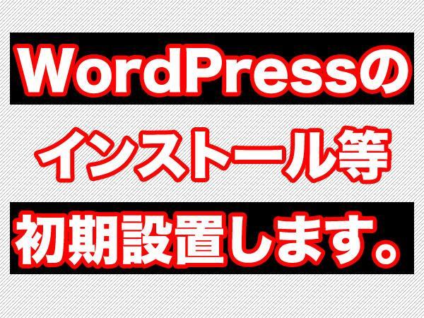 WordPressのインストール等初期設定!ます 必須のWordPressの初期の初期設定代行です!