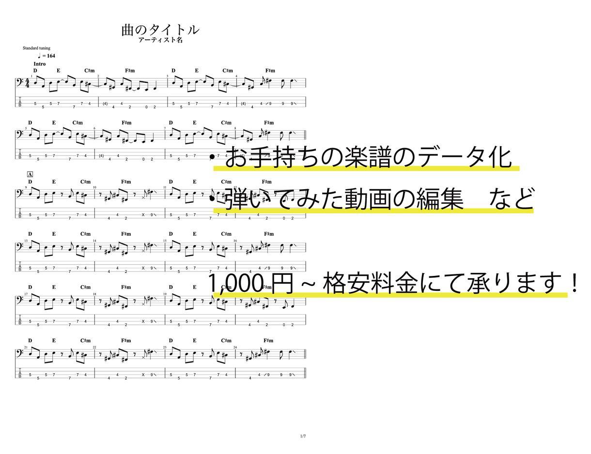 Tab譜、紙の楽譜、手書きの楽譜をデータ化します お手持ちの楽譜をPCで編集できる形に。Youtubeにも! イメージ1