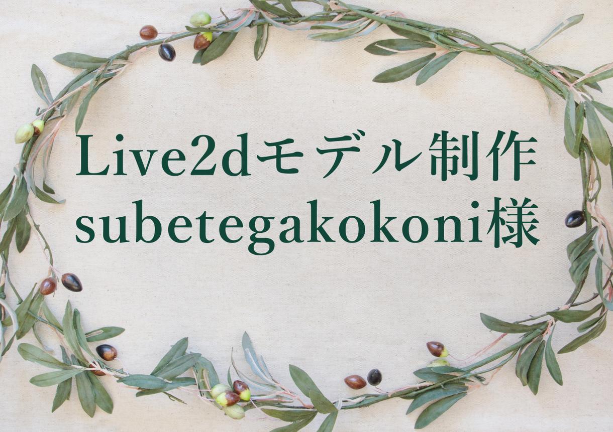 subetegakokoni専用・制作いたします Live2dモデル制作承ります