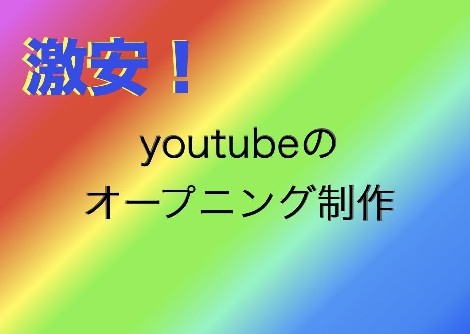 YouTubeのオープニングを格安で2つ作ります デザイン科卒 元YouTuberがスピーディにOP作成します