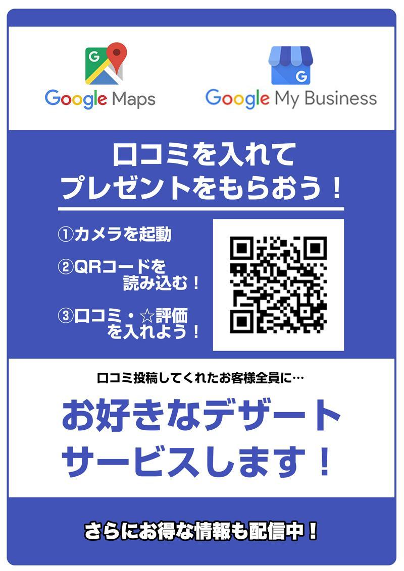 MEO対策!Googleマップの口コミを増やします Googleマイビジネスで口コミを増やしたい方におすすめ!