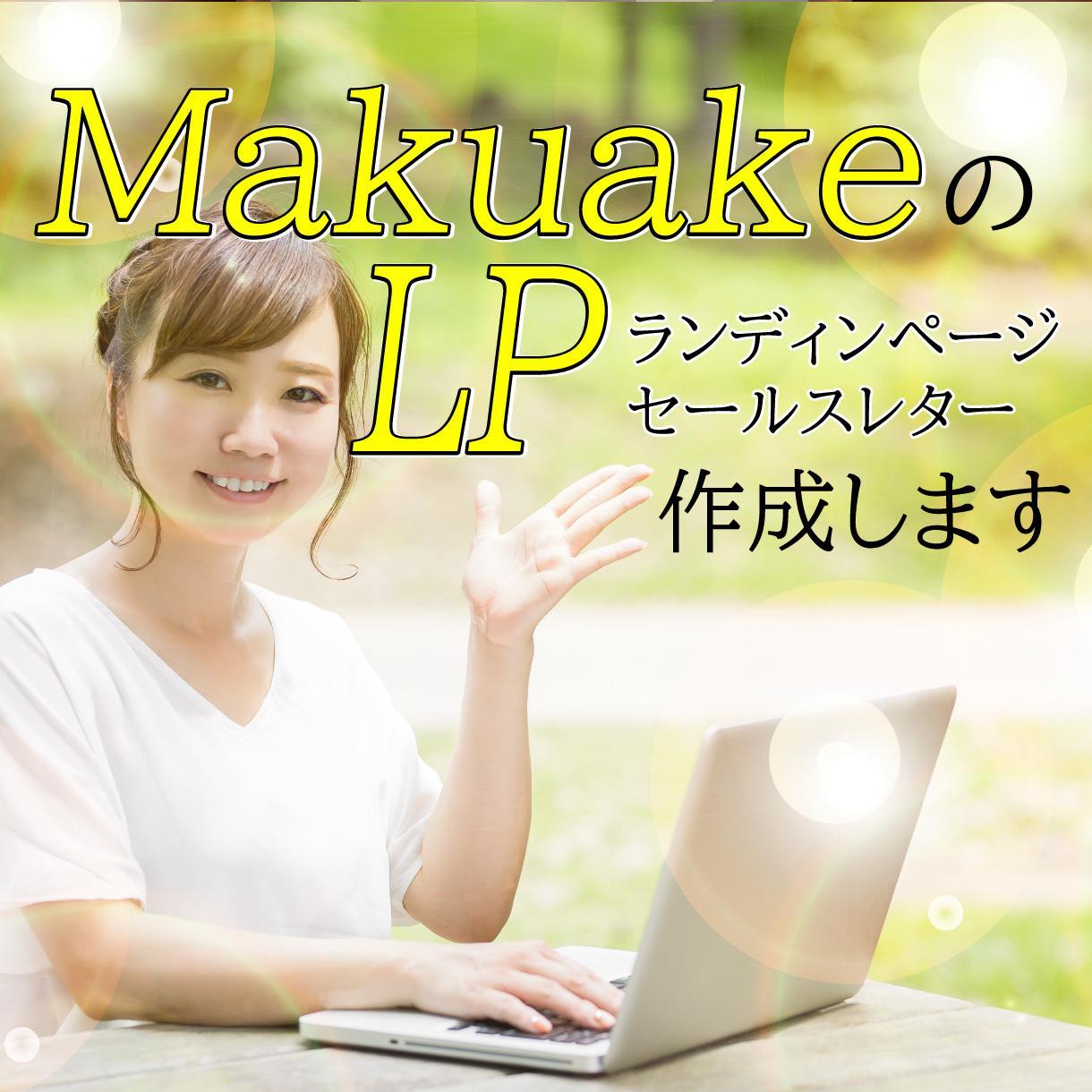 Makuakeの商品ページの文章・画像を作成します 現役物販プレーヤーがクラウドファンディングのサポートをします イメージ1
