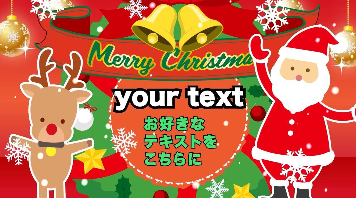 クリスマス】かわいいアニメテンプレあります 店舗ディスプレイやイベント演出などに