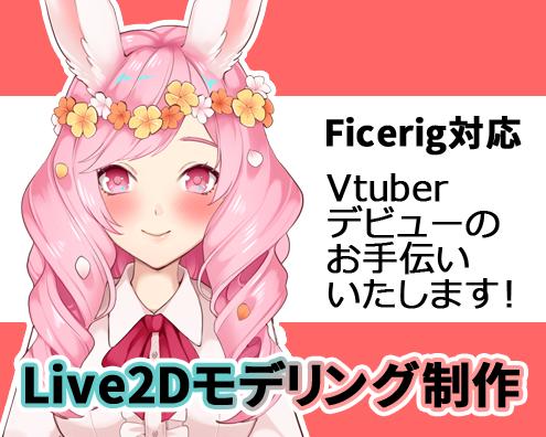 Ficerig対応Live2Dモデリングいたします あなたのキャラクターに合ったモデリングお作りします♪