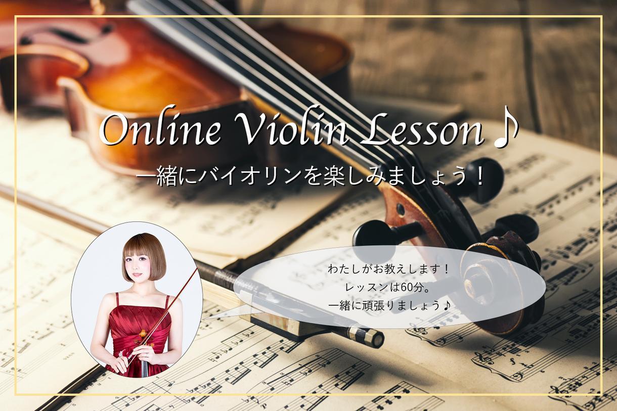 オンラインでバイオリンレッスンいたします 初心者大歓迎♪基礎を大事に楽譜の読み方まで丁寧に教えます♪ イメージ1