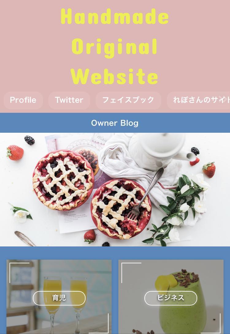 個人事業主・中小企業様!『ホームページ作成』します 費用は激安5万円から!ECサイト以外であれば20万まで! イメージ1