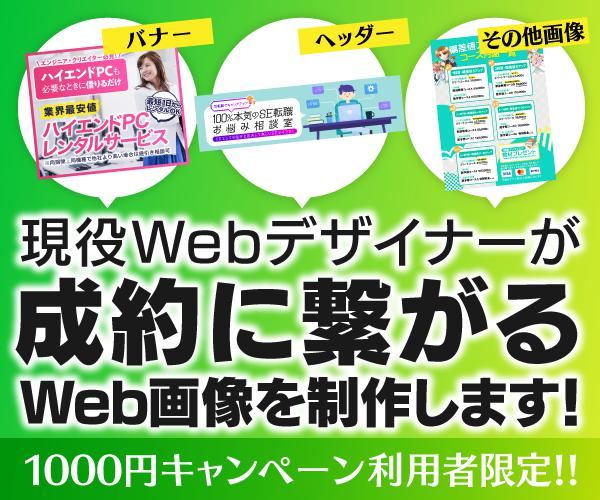 一元様お断り!WEB用画像なんでも作ります バナー1000円キャンペーンご利用者様専用のサービスです