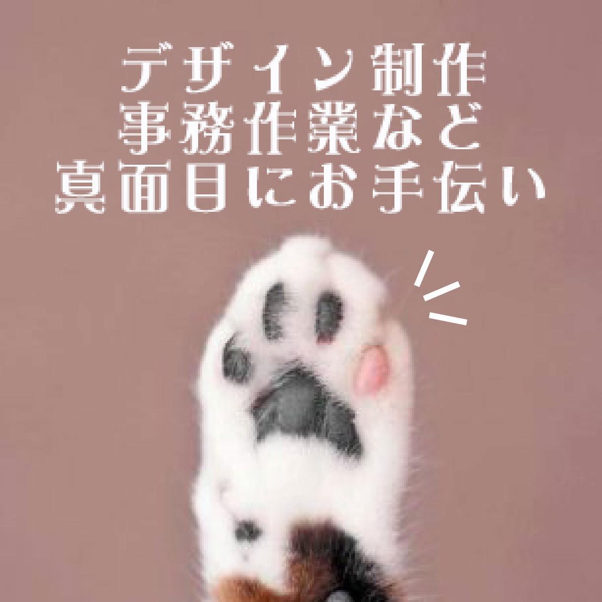 猫の手貸します デザイン制作・事務作業など何でも1時間から手伝います イメージ1