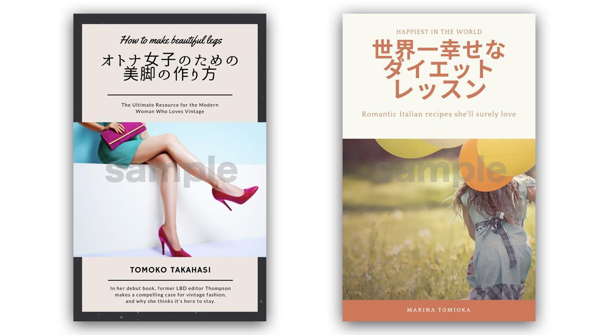 電子書籍の表紙制作いたします 世界でたったひとつのデザインをあなたのために作ります。