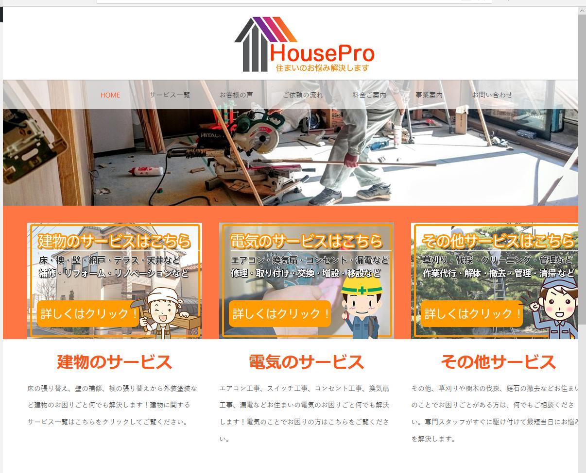 月4社限定)集客方法とHPの作り方お教えします 確実に集客が出来るホームページをご自分で作れるようになります