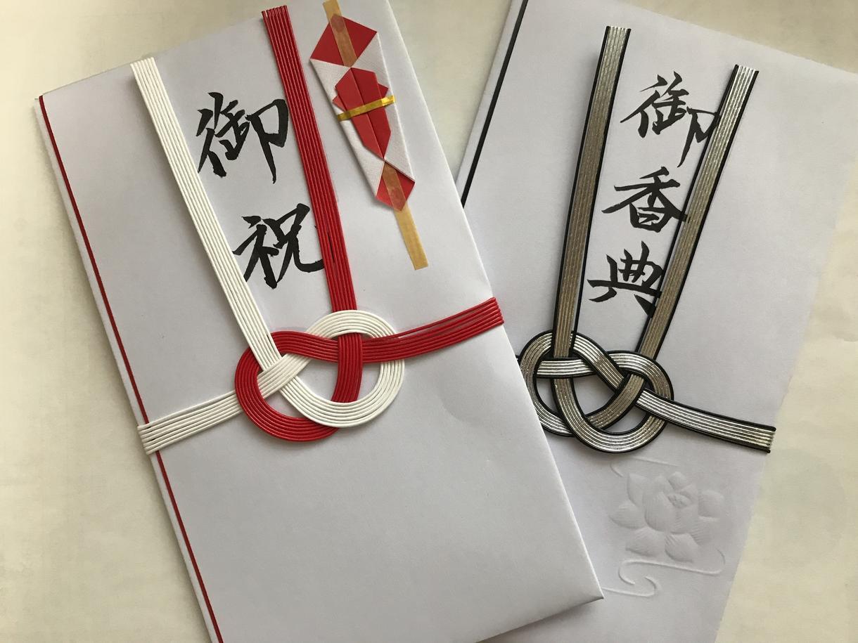 慶弔袋の手本4種をお書きします 書くのが難しい!なかなか書けない!とお困りの方にオススメ