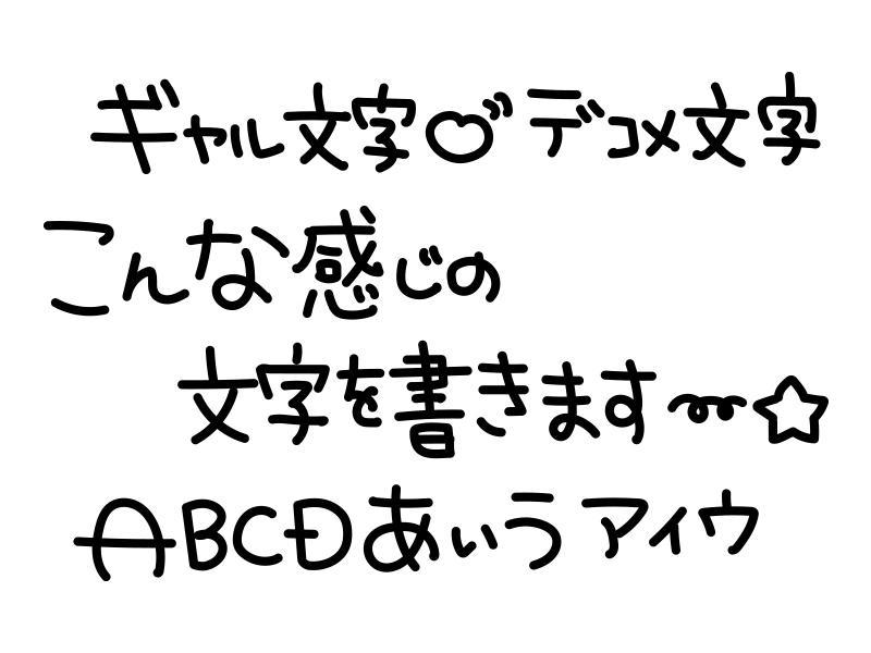 ギャル 文字 変換 『ギャル文字一括変換装置』 - ギャル文字,
