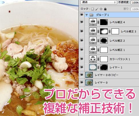 【画像加工】お料理の写真を美味しく変身させます!