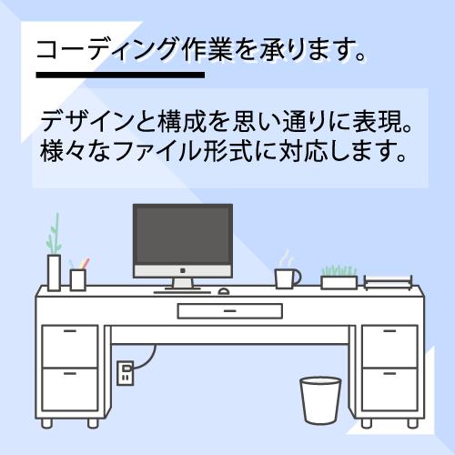 Webサイトコーディングします HTML,CSSだけでなく、jvascriptなども対応