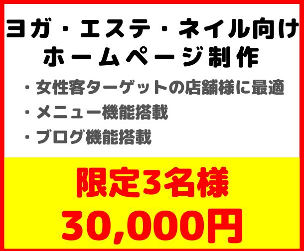 ヨガ、エステ、ネイル向けホームページ制作いたします 限定3名様、通常数十万かかりますが3万円で提供いたします イメージ1