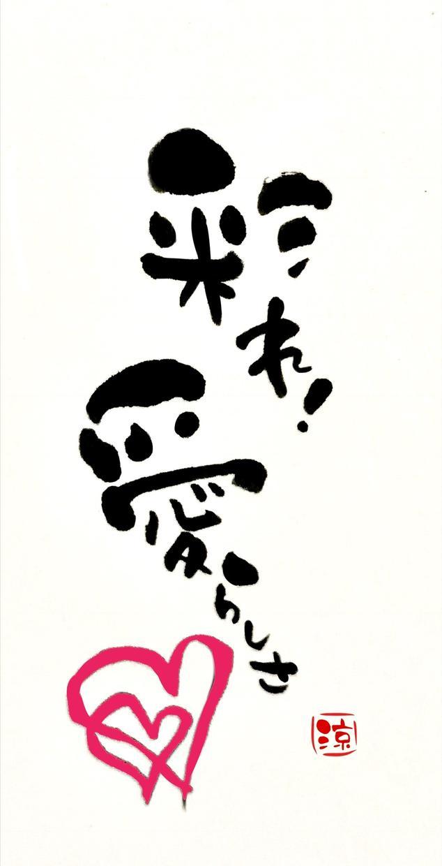 筆文字ロゴをデータで作成します 見る人の心を掴む温心を込めた筆文字を作成します