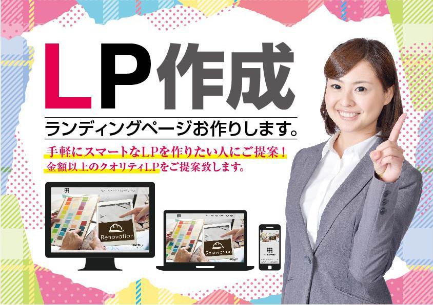 手軽にスマートなLPを作りたい人にご提案致します 金額以上のクオリティLPをご提案致します。 イメージ1