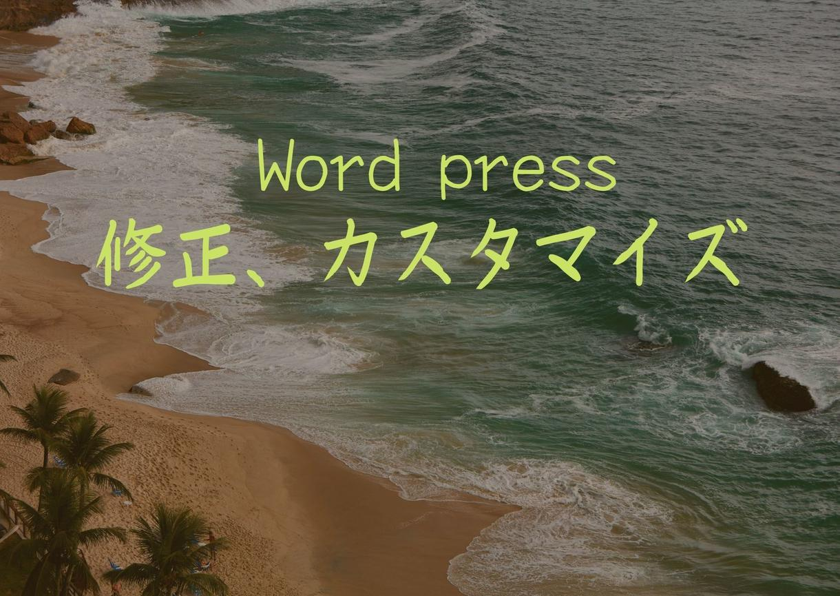 Wordpress修正・カスタマイズをします 【お試し価格】大阪のIT企業が格安で出品してます。 イメージ1