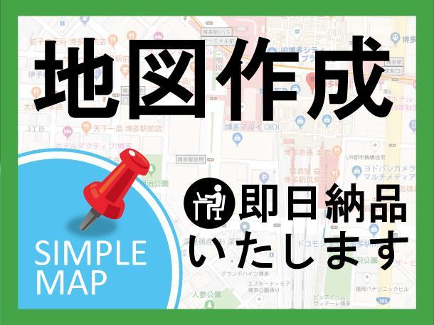 住所から最安値!高品質のオリジナル地図制作します 1000円〜OK!最短1時間で制作!お見積・ご相談ください