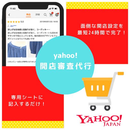 Yahoo!ショッピング 開店申請を代行します 設定完了まで最短24時間!低価格で対応します。 イメージ1
